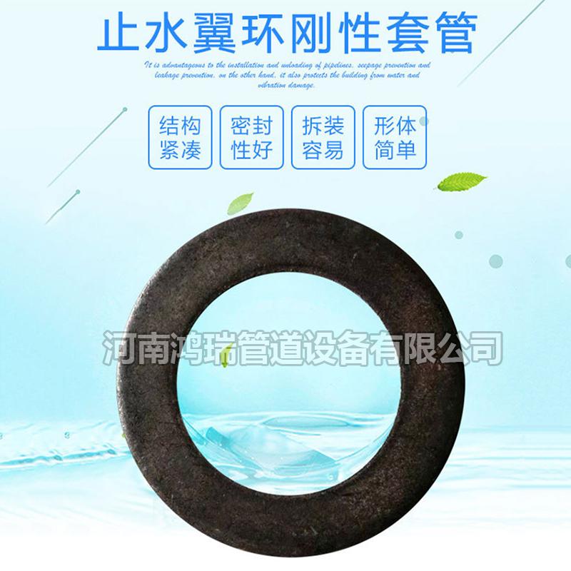 防水套管止水环防水翼环风管法兰片刚性套管