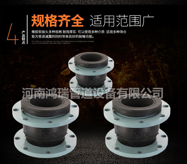 KXT可曲挠橡胶软接头管道减震器法兰式橡胶软连污水处理DN100