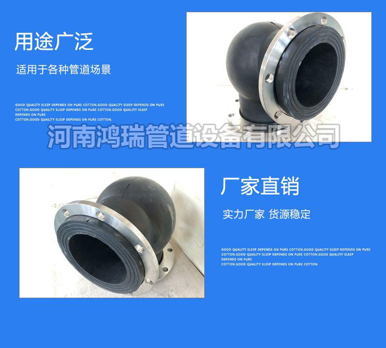 厂家直销 90度可曲挠橡胶弯头 九十度柔性法兰橡胶软接头避震喉