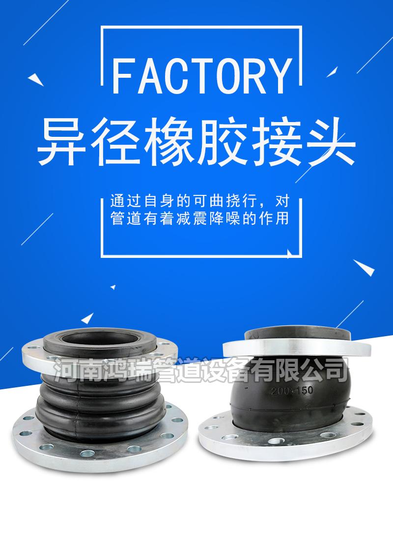 可曲挠偏心异径橡胶软接头 法兰式 变径橡胶软连接减震器 避震喉