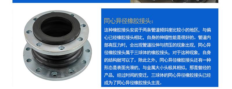 耐酸碱偏心异径橡胶接头 变径橡胶大小头 水泵进出口减震软连接