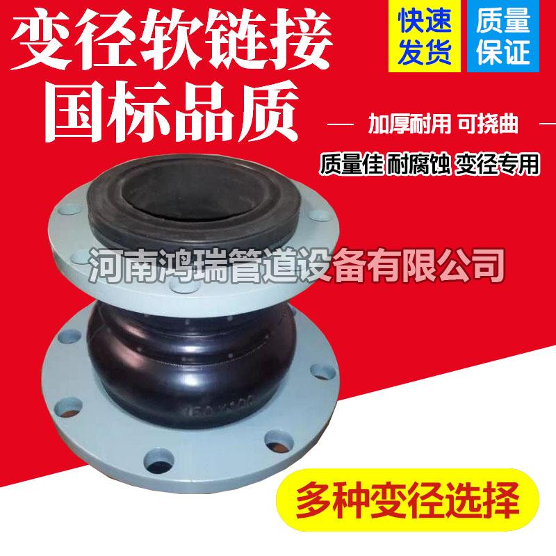 变径橡胶软连接碳钢可曲挠变径同心异径橡胶接软接头避震喉软连接