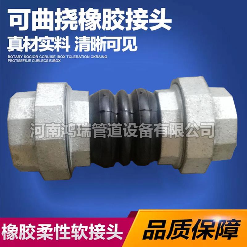 304不锈钢丝扣橡胶接头DN32 内螺纹活接头减震器 丝扣橡胶软连接