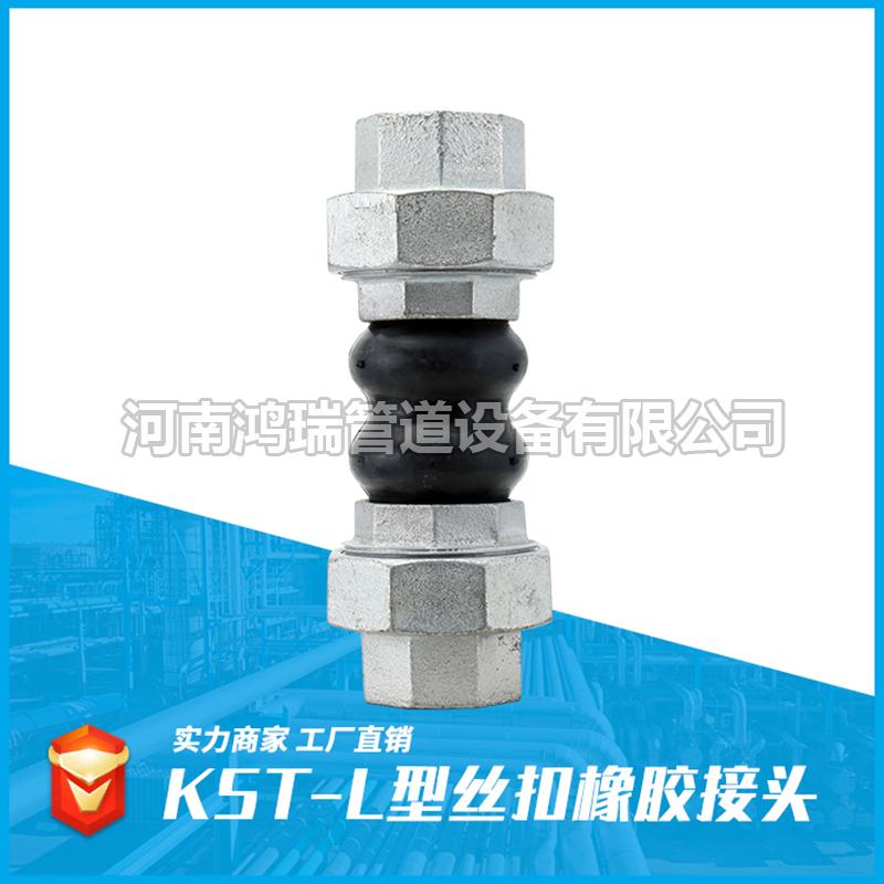 橡胶加厚高压活接 内螺纹丝扣橡胶软接头 丝口连接可曲挠橡胶软接