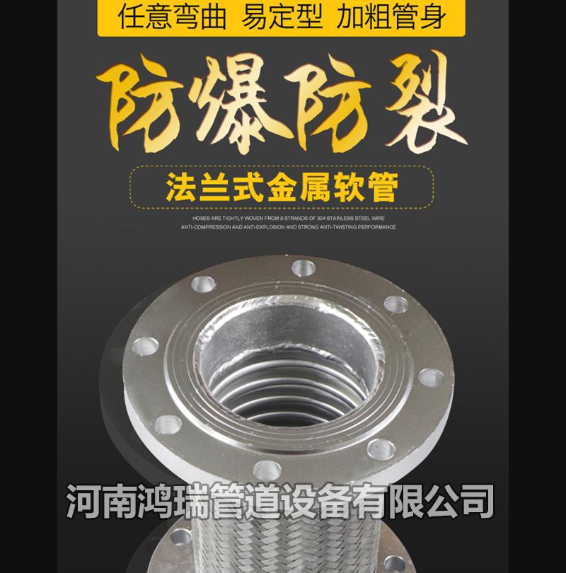 不锈钢编织网法兰波纹管蒸汽管高温高压防爆金属软管泵用软连接