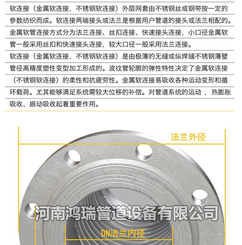 不锈钢补偿器波纹膨胀节法兰式拉杆衬四氟耐温耐腐蚀网套金属软管