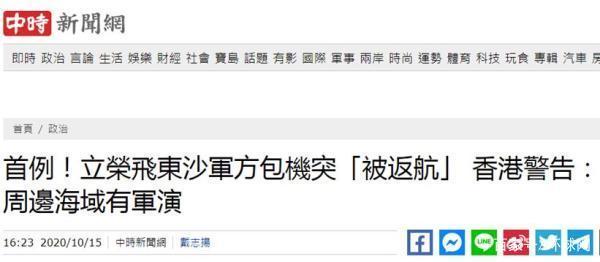台军包机赴东沙岛被香港区管中心要求返航